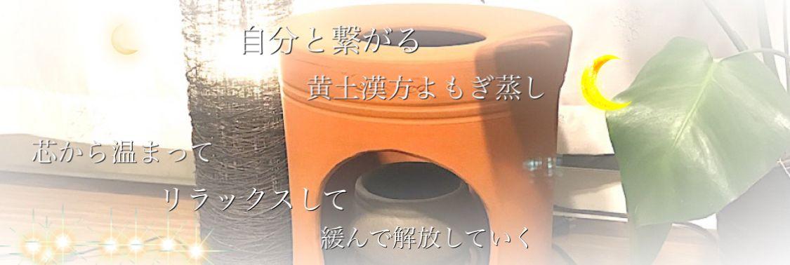 逗子葉山/ホリスティック リトリートサロン「*Happiness」